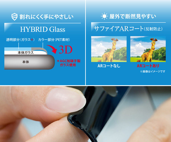 Hybrid Glass Screen Protector 3D 透明/AGC dragontrail-X AR加工 for iPhone 7