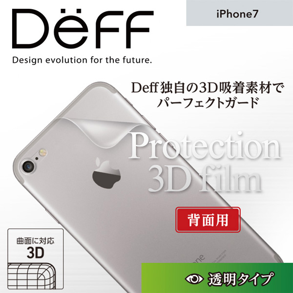 PROTECTION 3D FILM for iPhone 7(背面用)