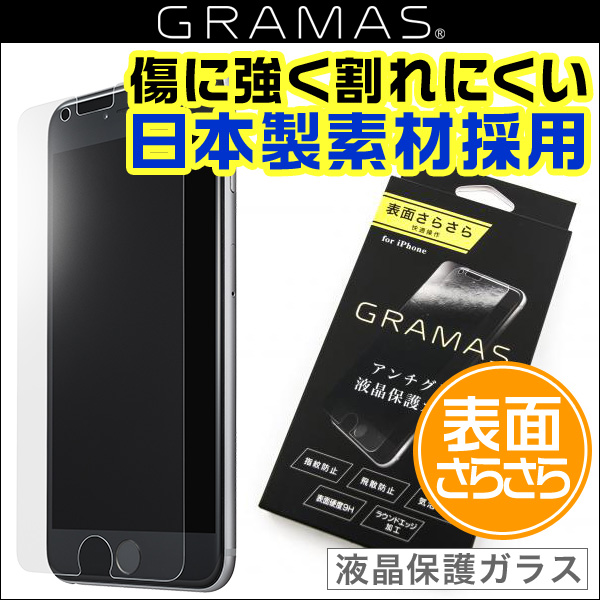Extra by GRAMAS Protection Glass Anti Glare GL116PAG for iPhone 7 Plus