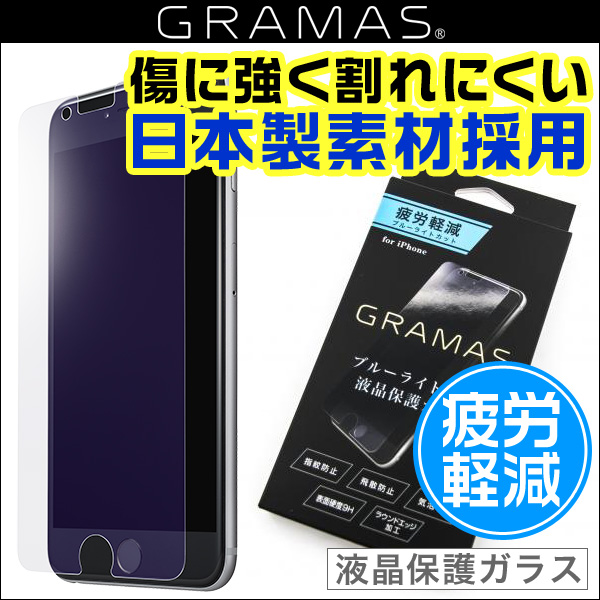 Extra by GRAMAS Protection Glass Bluelight Cut GL116PBC for iPhone 7 Plus