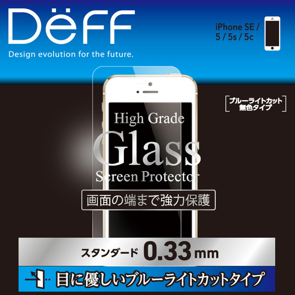 High Grade Glass Screen Protector ブルーライトカット 0.33mm for iPhone SE/5s/5c/5