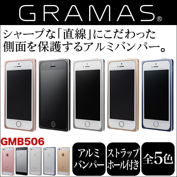 GRAMAS Straight Metal Bumper GMB506 for iPhone SE/5s/5