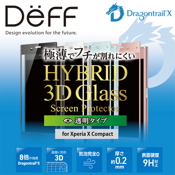Hybrid 3D Glass Screen Protector for Xperia X Compact SO-02J(ユニバースブラック)