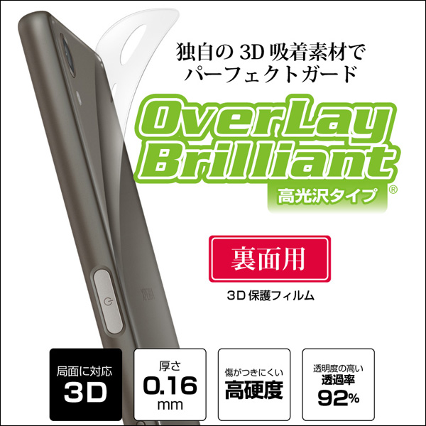 OverLay Brilliant for Xperia X Performance 裏面用保護シート