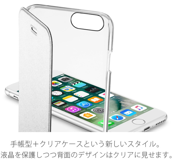 cellularline CLEARBOOK 手帳型カード収納ケース for iPhone 7