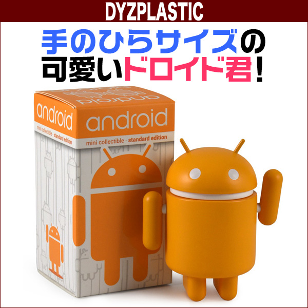Android Robot フィギュア mini collectible standard edition orange(単品)