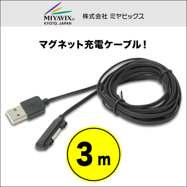 マグネット充電ケーブル(3m) for ARROWS NX F-04G/ARROWS NX F-02G