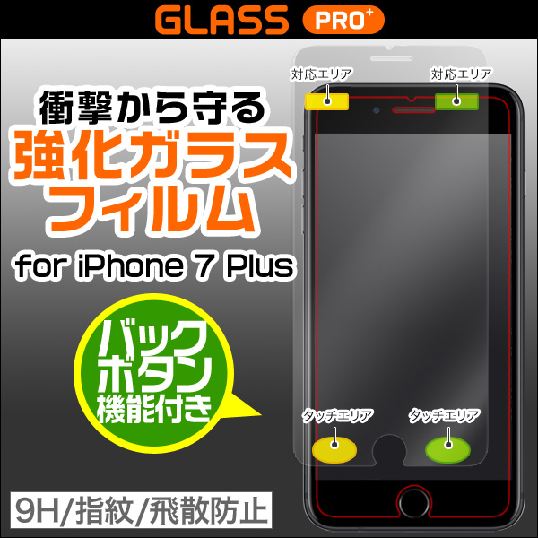 GLASS PRO+ Premium Tempered Glass Screen Protection(バックボタン機能付き) for iPhone 7 Plus