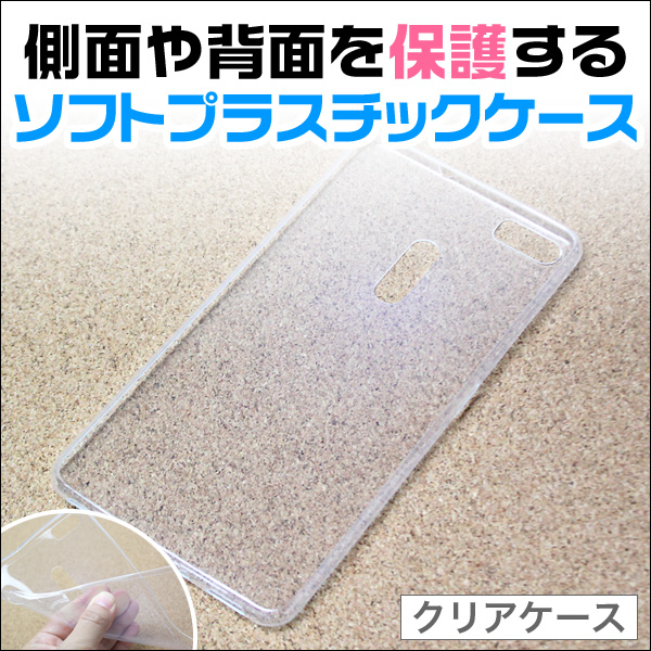 ソフトプラスチックケース for ASUS Zenfone 3 Ultra (ZU680KL) ZU680KL