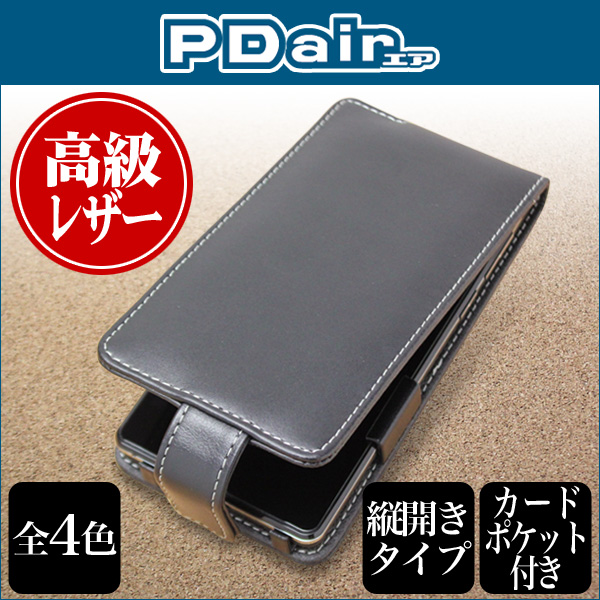 PDAIR レザーケース for FREETEL Priori3S LTE 縦開きタイプ