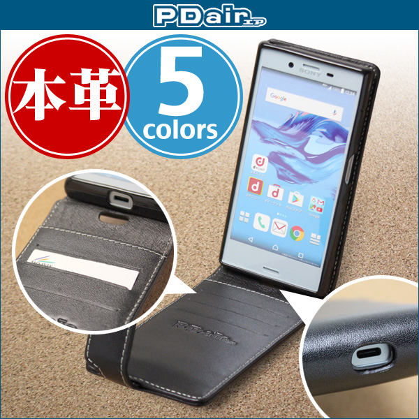 PDAIR レザーケース for Xperia X Compact SO-02J 縦開きタイプ