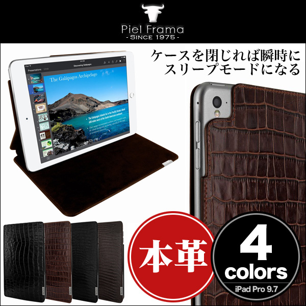 Piel Frama FramaSlim Natural Cowskin レザーケース for iPad Pro 9.7