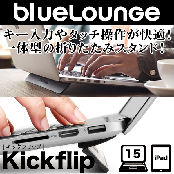 Bluelounge Kickflip for 13in Notebooks / iPad Air / iPad Pro 9.7