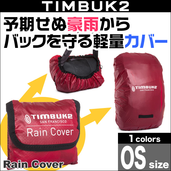 TIMBUK2 Messenger and Backpack Rain Cover(レインカバー)