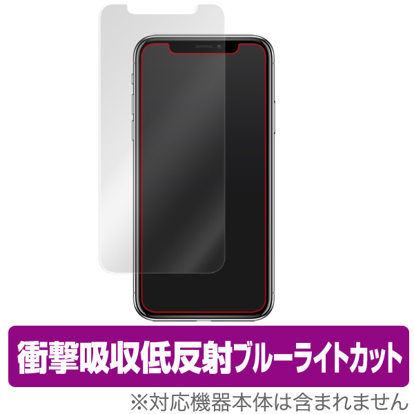 OverLay Absorber for iPhone X 表面用保護シート
