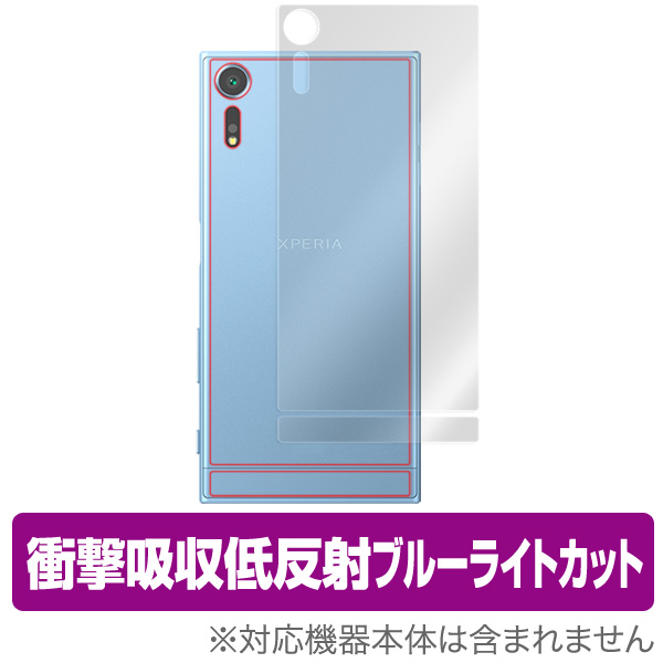 OverLay Absorber for Xperia XZs SO-03J / SOV35 背面用保護シート