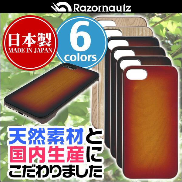 Razornautz REAL WOODEN CASE COVER 「WoodGrain-木目-」 for iPhone 8 / iPhone 7