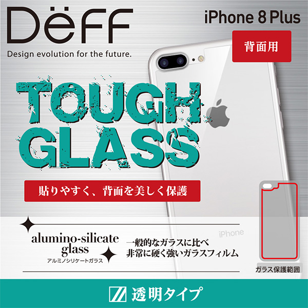 Deff TOUGH GLASS 背面用 for iPhone 8 Plus