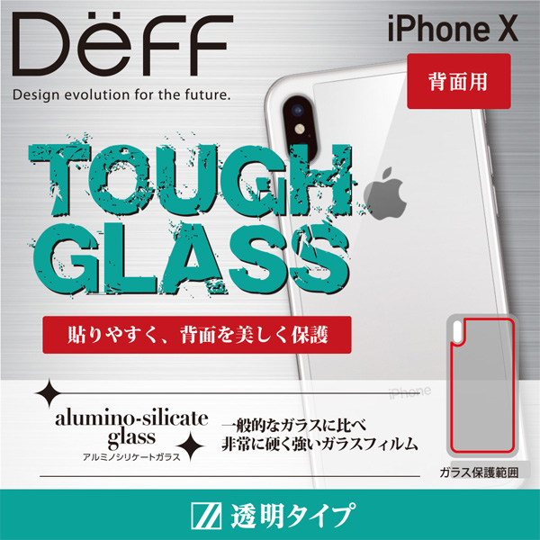 Deff TOUGH GLASS 背面用 for iPhone X
