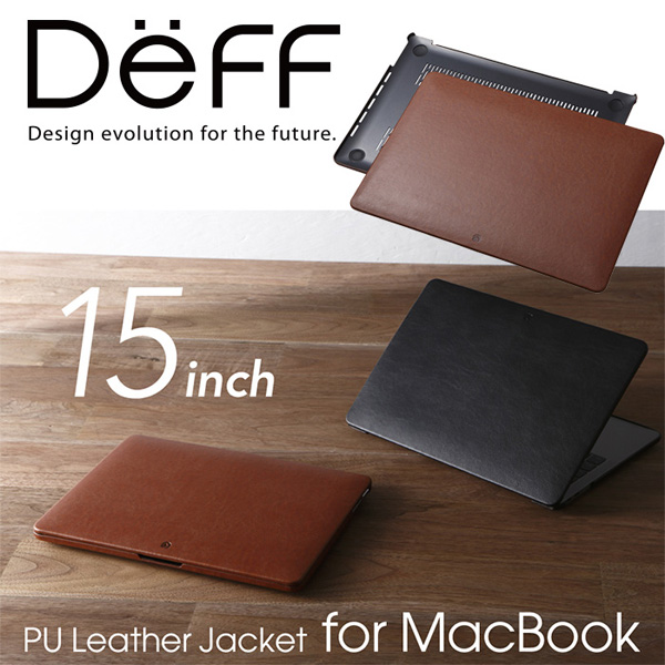 PU Leather Jacket for MacBook Pro 15インチ (2017/2016)