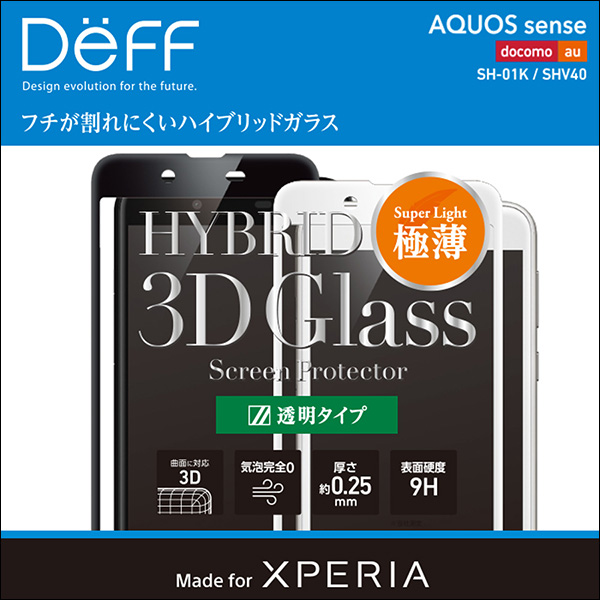Deff Hybrid 3D Glass Screen Protector 透明タイプ for AQUOS sense SH-01K / SHV40