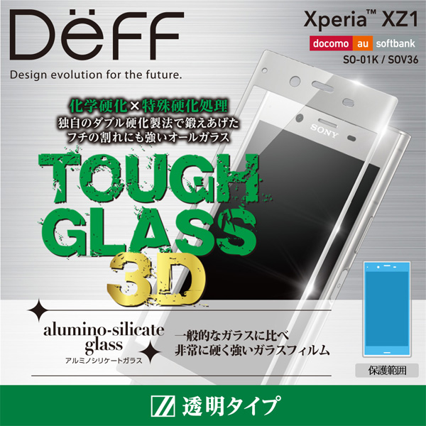 Deff TOUGH GLASS 3D for Xperia XZ1 SO-01K / SOV36