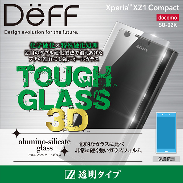 Deff TOUGH GLASS 3D for Xperia XZ1 Compact SO-02K