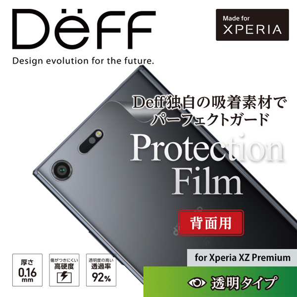Protection Film for Xperia XZ Premium SO-04J(背面用)