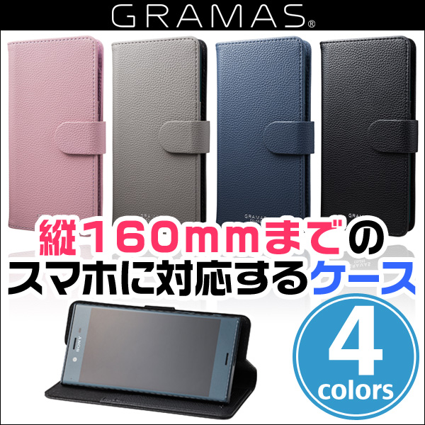 "GRAMAS COLORS ""EveryCa"" Multi PU Leather Case CLC2226 for Smartphone L Size"