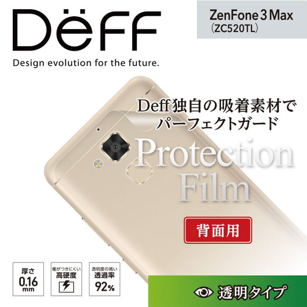 Protection Film for ZenFone 3 Max (ZC520TL)