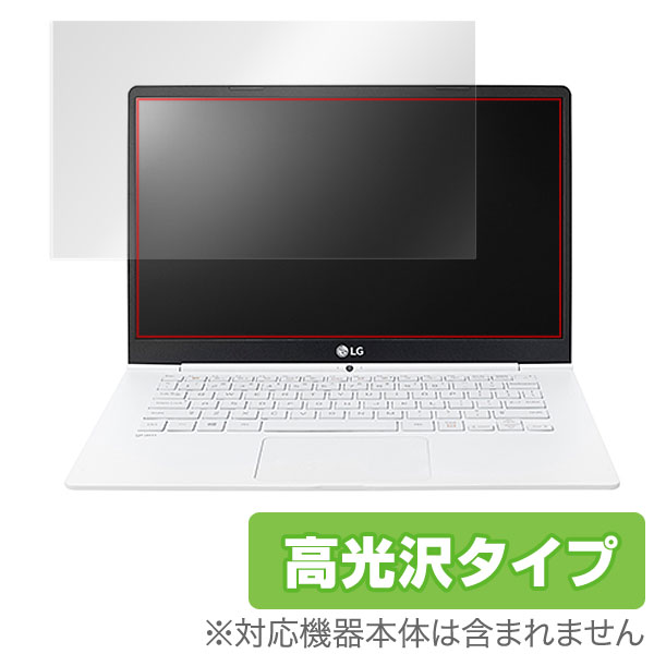 OverLay Brilliant for LG gram 14インチ (14Z980-GA55J / 14Z970-GA55J)