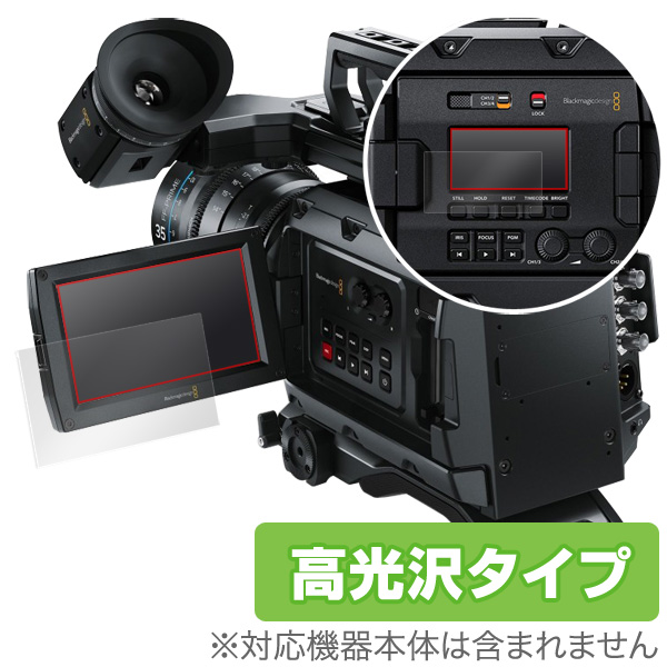 OverLay Brilliant for Blackmagic URSA Mini Pro 4.6K 『メイン・サブ用セット』