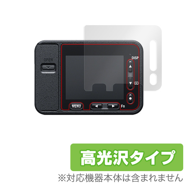 OverLay Brilliat for Cyber-shot DSC-RX0 液晶保護シート (2枚組)