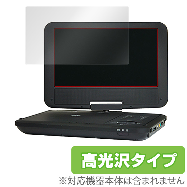 OverLay Brilliant for Wizz ポータブルDVDプレーヤー DV-PW930 / DV-PW920 / WDN-91 / DV-PW920P / WDN-91P
