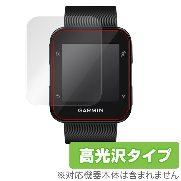 OverLay Brilliant for GARMIN ForeAthlete 35J (2枚組)