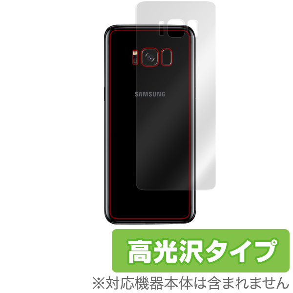 OverLay Brilliant for Galaxy S8 SC-02J / SCV36 極薄 背面用保護シート
