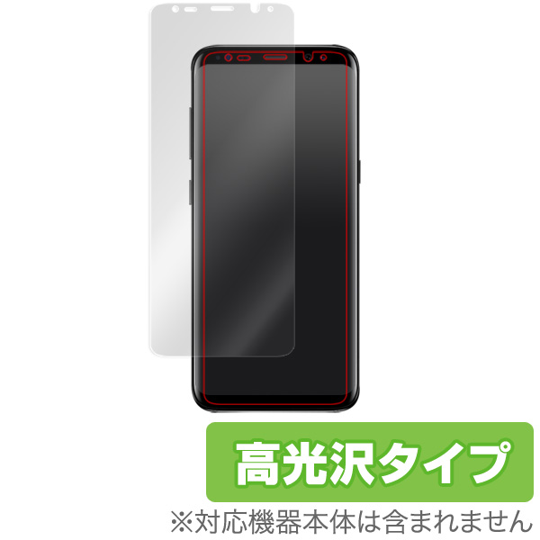 OverLay Brilliant for Galaxy S8 SC-02J / SCV36 極薄 表面用保護シート
