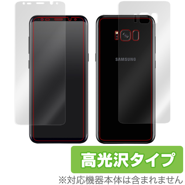 OverLay Brilliant for Galaxy S8+ SC-03J / SCV35 極薄『表面・背面セット』