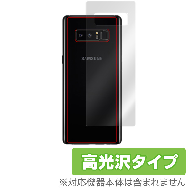 OverLay Brilliant for Galaxy Note 8 SC-01K / SCV37 極薄 背面用保護シート