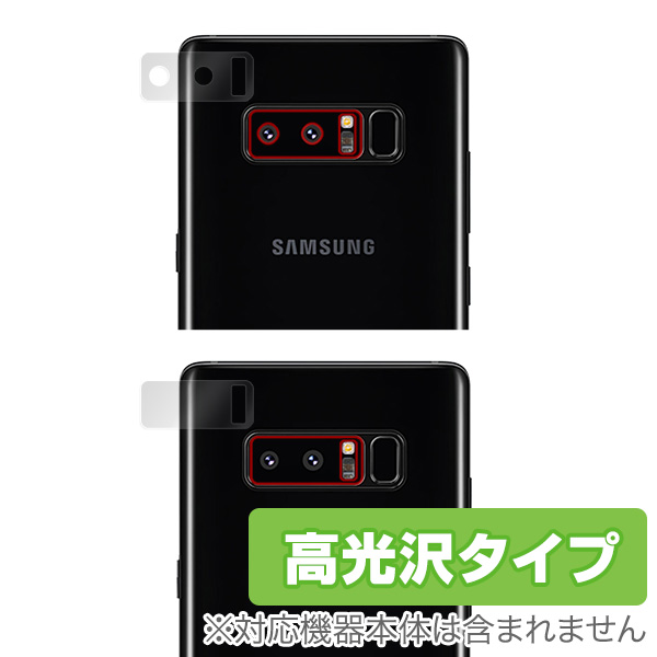 OverLay Brilliant for Galaxy Note 8 SC-01K / SCV37 リアカメラ (4枚セット)