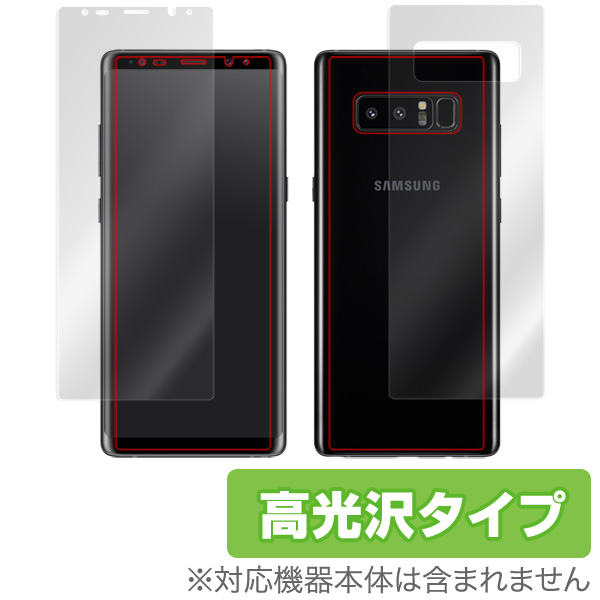 OverLay Brilliant for Galaxy Note 8 SC-01K / SCV37 極薄『表面・背面セット』