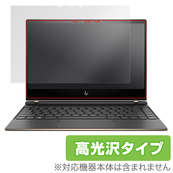 OverLay Brilliant for HP Spectre 13-af000 シリーズ