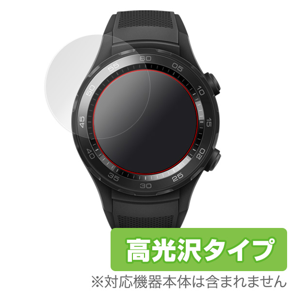 OverLay Brilliant for HUAWEI WATCH 2 Classic / HUAWEI WATCH 2 (2枚組)