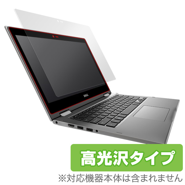 OverLay Brilliant for Inspiron 13 5000シリーズ (5378) 2-in-1
