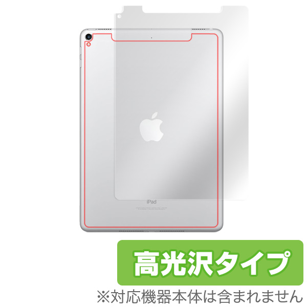 OverLay Brilliant for iPad Pro 10.5インチ (Wi-Fi + Cellularモデル) 背面用保護シート