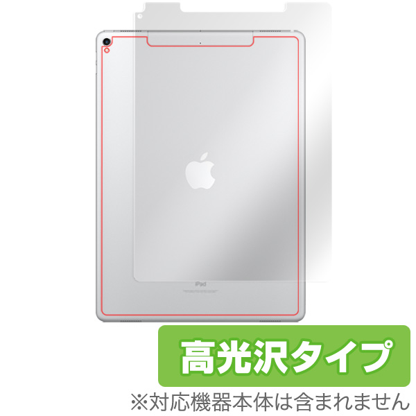 OverLay Brilliant for iPad Pro 12.9インチ (2017) (Wi-Fi + Cellularモデル) 背面用保護シート