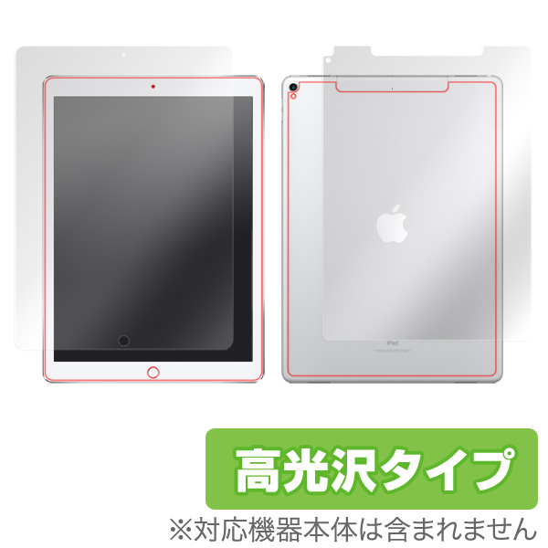 OverLay Brilliant for iPad Pro 12.9インチ (2017) (Wi-Fi + Cellularモデル) 『表面・背面セット』