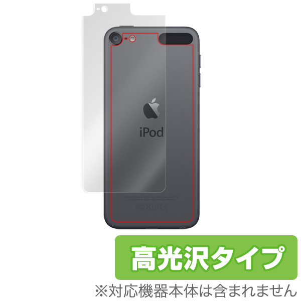 OverLay Brilliant for iPod touch (第6世代) 背面用保護シート