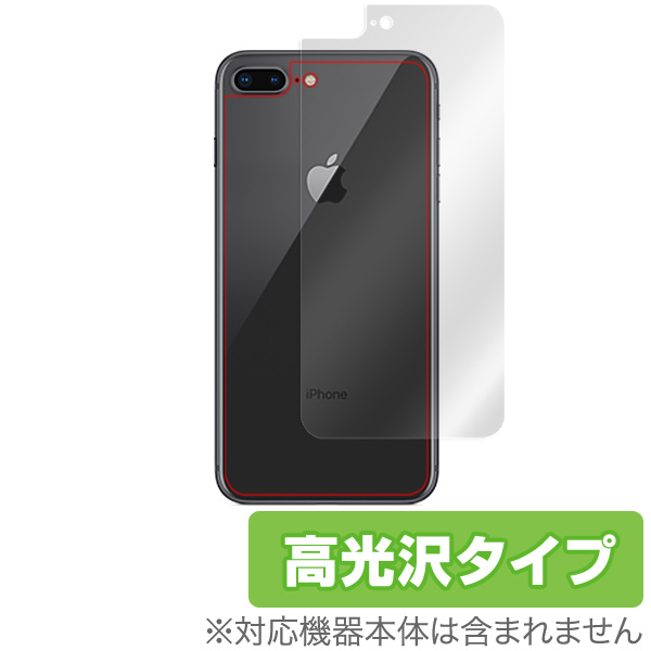 OverLay Brilliant for iPhone 8 Plus / iPhone 7 Plus 背面用保護シート