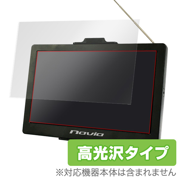 OverLay Brilliant for ポータブルナビゲーション KAIHOU Navia TNK-800DT